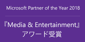 Microsoft Partner of the Year 2018 『Media & Entertainment』 アワード受賞